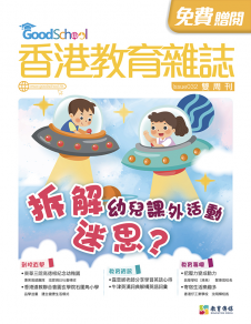 《香港教育雜誌》第32期