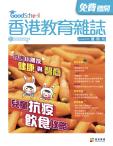 《香港教育雜誌》第33期