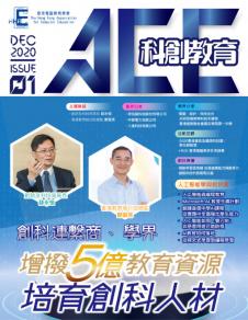 《ACE 科創教育》創刊號 | 教育傳媒