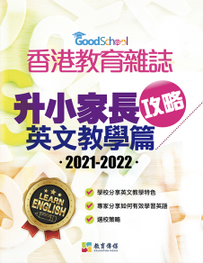 《升小家長攻略──英文教學篇2021-2022》