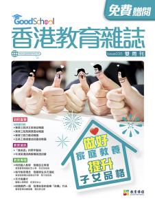 《香港教育雜誌》第35期