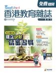 《香港教育雜誌》第38期