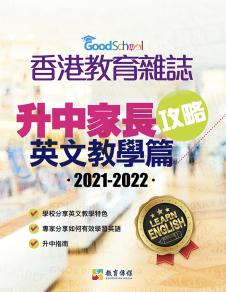 《香港教育雜誌》第39期特刊 -《升中家長攻略——英文教學篇2021-2022》