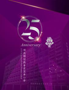 《順德聯誼總會梁潔華小學25周年校慶特刊》