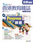 《香港教育雜誌》第40期