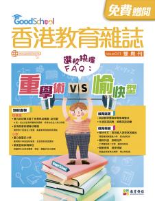 《香港教育雜誌》第41期