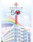 華富邨寶血小學 - 50周年校慶特刊