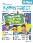 《香港教育雜誌》第42期