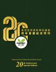 《香港直接資助學校議會20周年會慶紀念特刊》