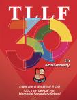 《中華基督教會譚李麗芬紀念中學三十周年校慶特刊》