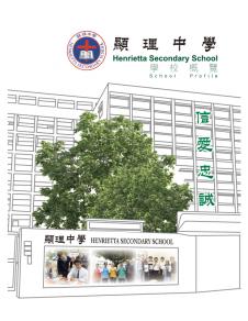 《顯理中學 - 2021學校概覽》
