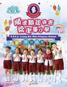 《順德聯誼總會梁潔華小學 - 2021學校概覽》