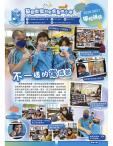 《基督教聖約教會堅樂小學 - 2020-2021學校通訊》