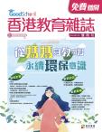 《香港教育雜誌》第43期