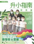 道教青松小學(湖景邨) - 2021升小指南