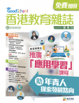 《香港教育雜誌》第44期