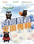 《台灣教育交流專輯》