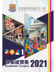 宣道會葉紹蔭紀念小學 - 學術成果2021