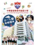 《中華基督教會何福堂小學-小一入學銜接指南》