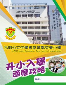《元朗公立中學校友會鄧英業小學 - 升小入學適應攻略》