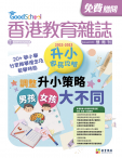 《香港教育雜誌》第45期