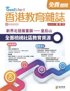 《香港教育雜誌》第46期