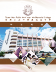 《荃灣公立何傳耀紀念中學 - 學校概覽2021》