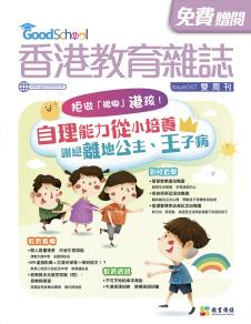 《香港教育雜誌》第47期