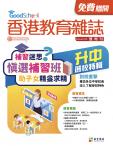 《香港教育雜誌》第48期