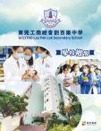 《東莞工商總會劉百樂中學 - 學校概覽2021》