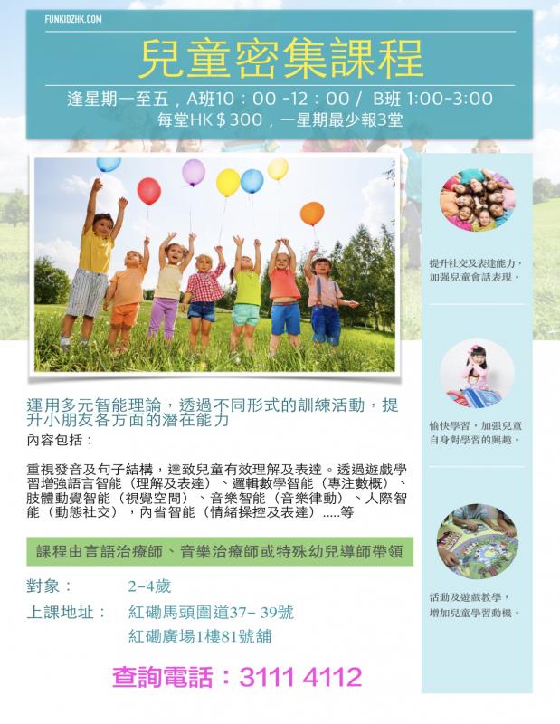 童樂治療及兒童發展中心