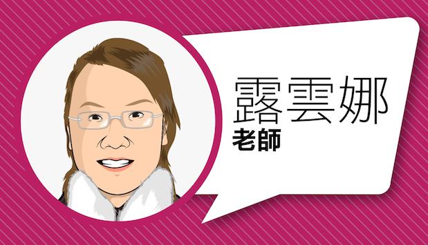 教育傳媒:露雲娜老師