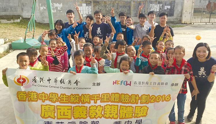 東華三院郭一葦中學學生與老師曾到廣西  參與義教體驗活動,獲益良多。