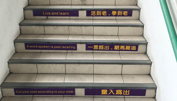 郭一葦中學樓梯刻上古人的金石良語,中英對照讓同學銘記於心。