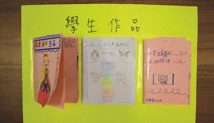 教育傳媒:學生們接受繪本教學後,亦發揮創意創作自己 的繪本作品。
