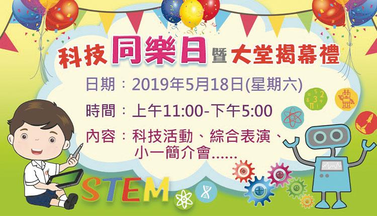 教育傳媒:香港中國婦女會丘佐榮學校 科技同樂日暨大堂揭幕禮