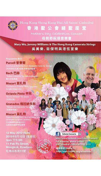 教育傳媒:母親節祝頌音樂會:吳美樂、衛傑明與港弦室樂