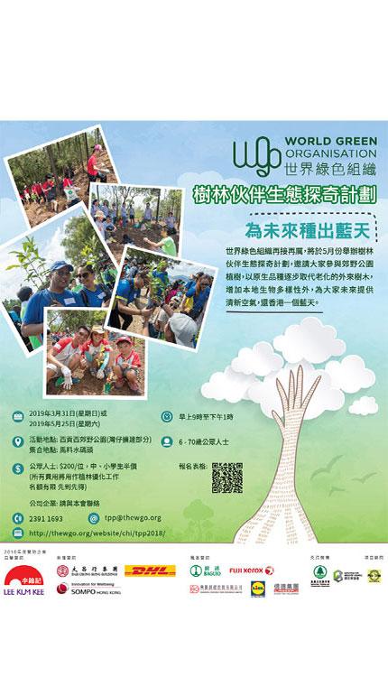 教育傳媒:樹林伙伴生態探奇計劃:2019植樹日