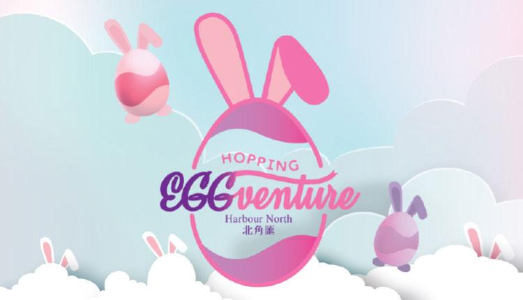 教育傳媒:Hopping EGGventure・搗蛋賓尼大冒險