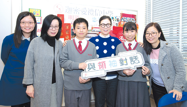 教育傳媒:同學在「與領袖對話」活動中,與著名演員蘇玉華小姐進行了 一場具啟發性的對談