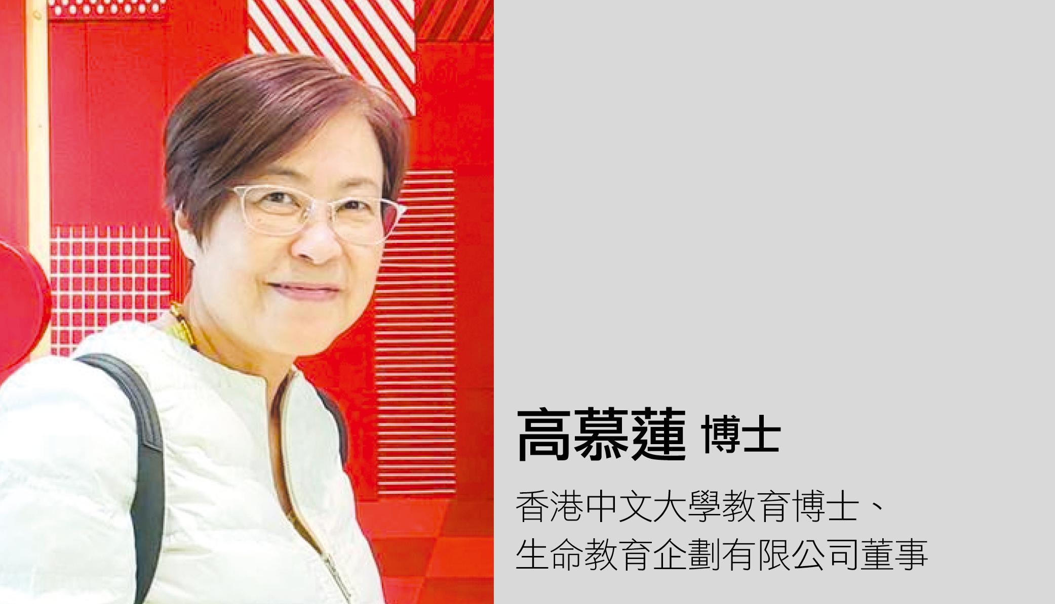 教育傳媒:高慕蓮博士 香港中文大學教育博士、生命教育企劃有限公司董事