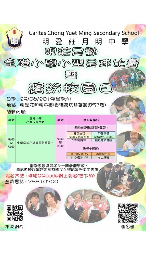 教育傳媒:明愛莊月明中學主辦 全港小學小型足球比賽暨繽紛校園日