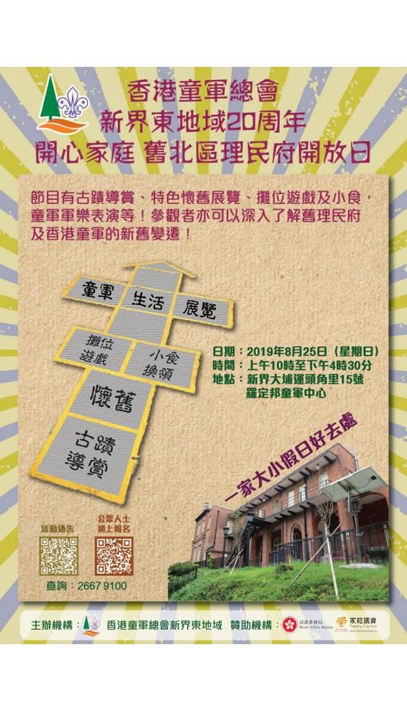 教育傳媒:香港童軍總會 新界東地域主辦 香港童軍總會 新界東地域20周年 開心家庭 舊北區理民府開放日