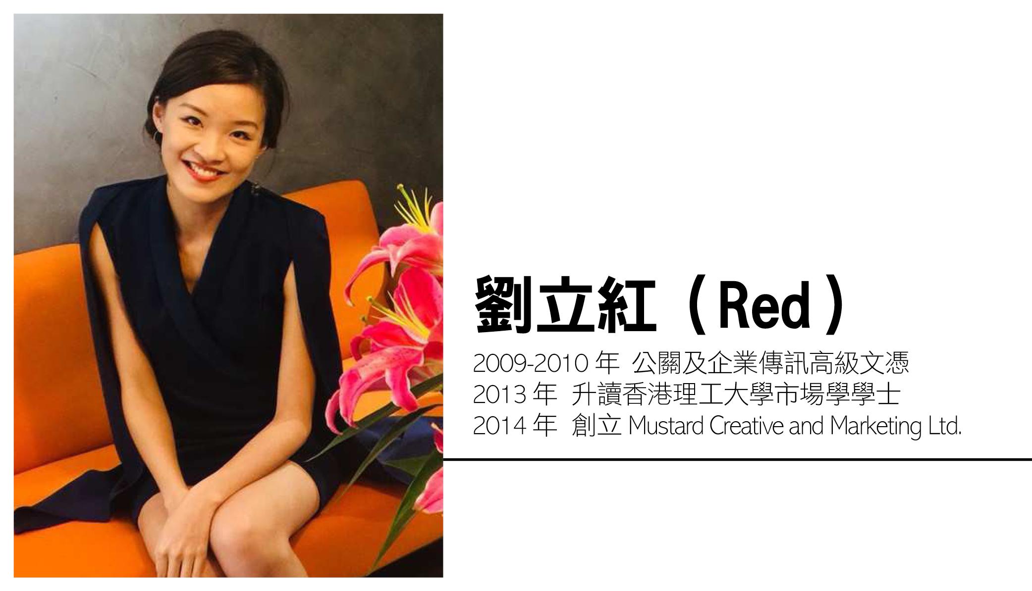 教育傳媒:劉立紅(Red)