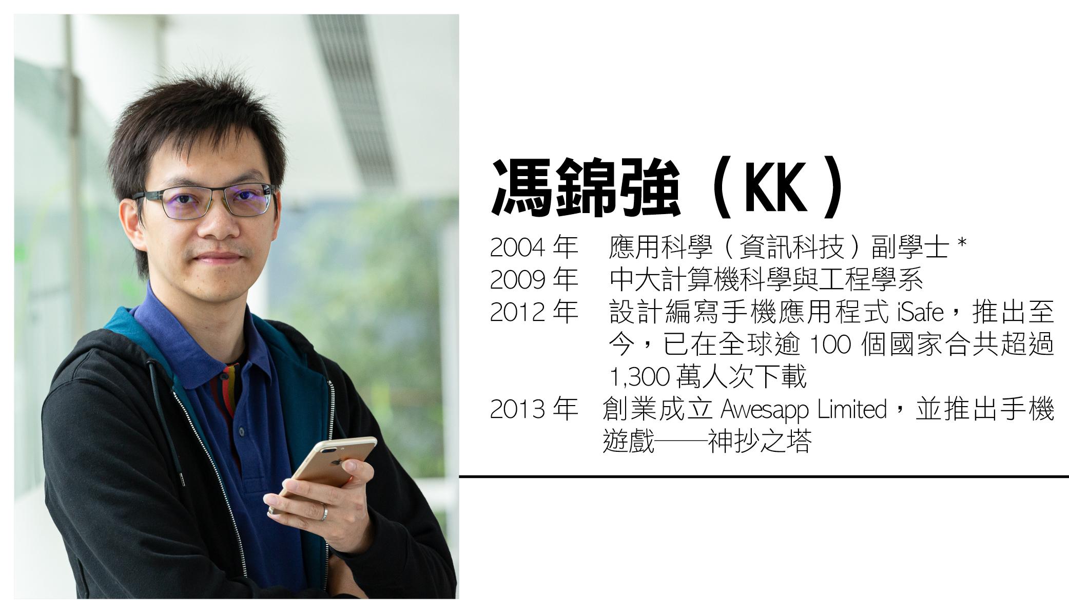 教育傳媒:馮錦強(KK)