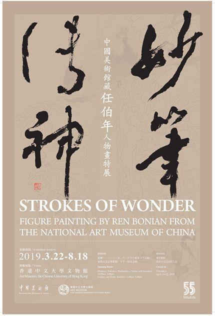 教育傳媒:妙筆傳神:中國美術館藏任伯年人物畫特展