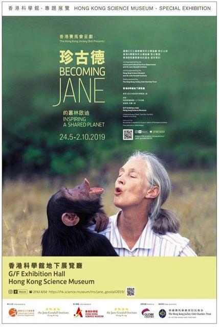 教育傳媒:「珍古德的叢林啟迪」專題展覽