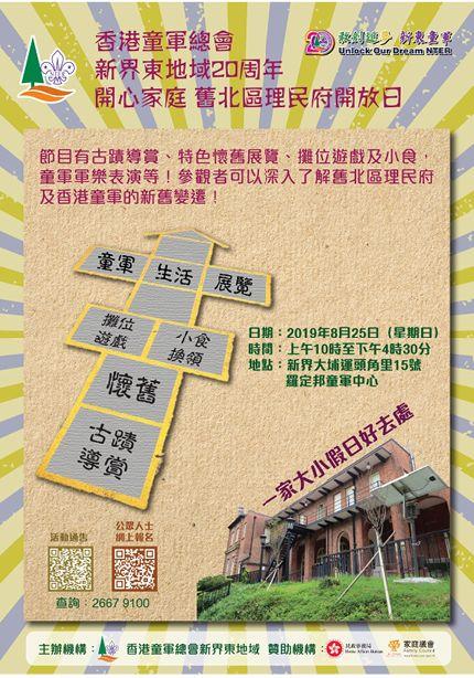 教育傳媒:香港童軍總會 新界東地域20周年 開心家庭 舊北區理民府開放日