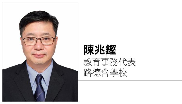 教育傳媒:路德會學校教育事務代表 陳兆鏗