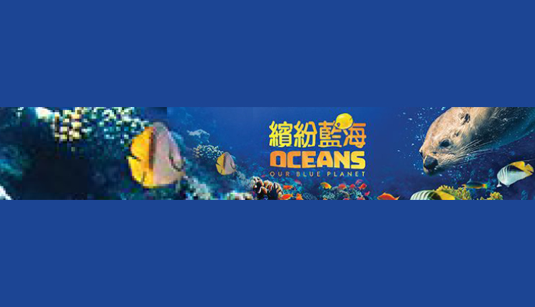 教育傳媒:全天域電影「繽紛藍海」